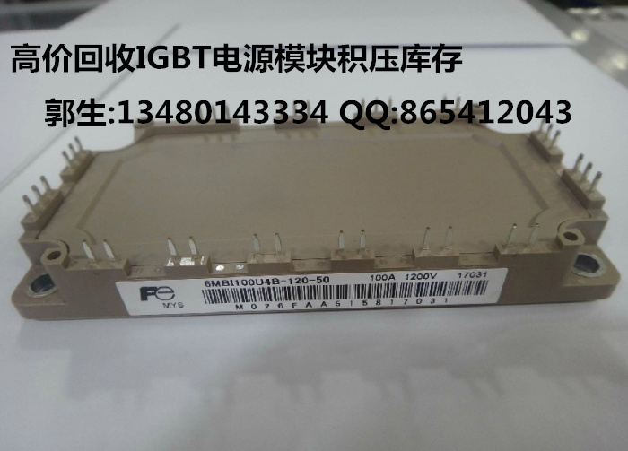 цена на 6MBI100UB-120-50/6MBI100VB-120-50 high recovery of Japan * power supply module