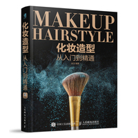 1pcs Makeup Hairstyle Bridal makeup book From entry to mastery for women