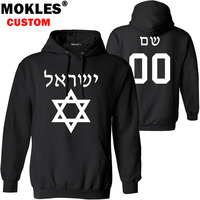 ISRAEL pullover logo custom name number autumn winter il hebrew arab Jersey keep warm hat isr flag judaism arabic nation clothes