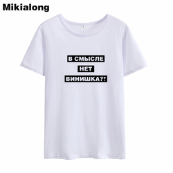 Mikialong Russia Printed Tshirt Women 2018 Summer White Basic T Shirt Women Cotton Harajuku Rock Camisetas Mujer Tops 2
