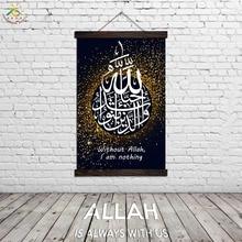 Ислам Звездный Аллах Аль-Бакара Каллиграфия Стены Искусства Печать на Холсте Живопись Рамка Плакат Лучший!