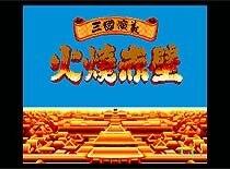 Omance de los Tres Reinos, la Batalla de Los Acantilados Rojos 16 bit MD Tarjeta de Juego De 16 bits consola de juegos de Sega MegaDrive Génesis