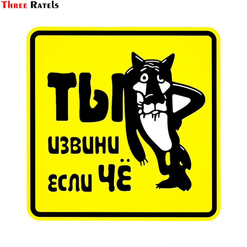 Three Ratels LCS400# 14x14cm I'm Sorry If What Colorful Car Sticker Funny Car Stickers Styling Removable Decal