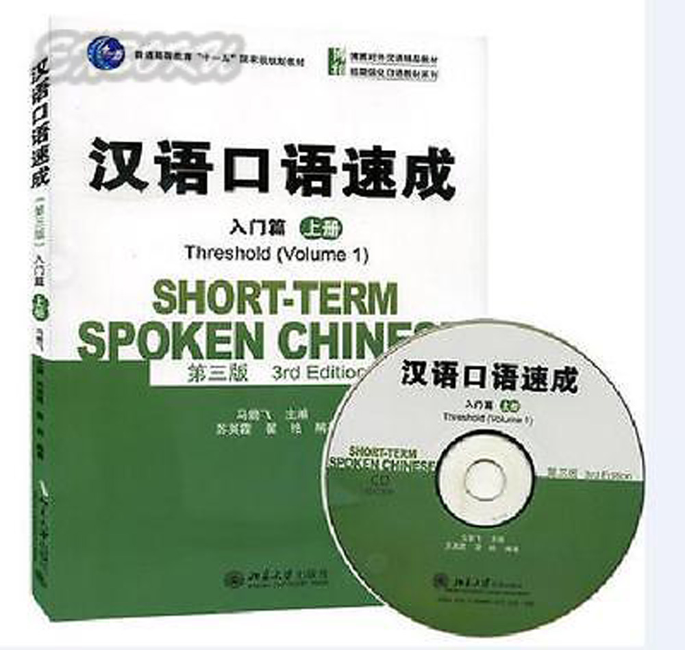 Learn Chinese -short term spoken chinese with cd volume1 3rd edition chinese language learning book a complete handbook of spoken chinese 1pcs cd include