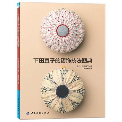 Code Of Fold Modification Techniques Tutorial Book / Handmade Manual DIY Embroideries Patterns Book For Beginner