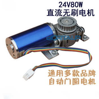 General purpose induction door round motor, 24V80W automatic door round motor, automatic sliding door motor - DISCOUNT ITEM  0% OFF All Category