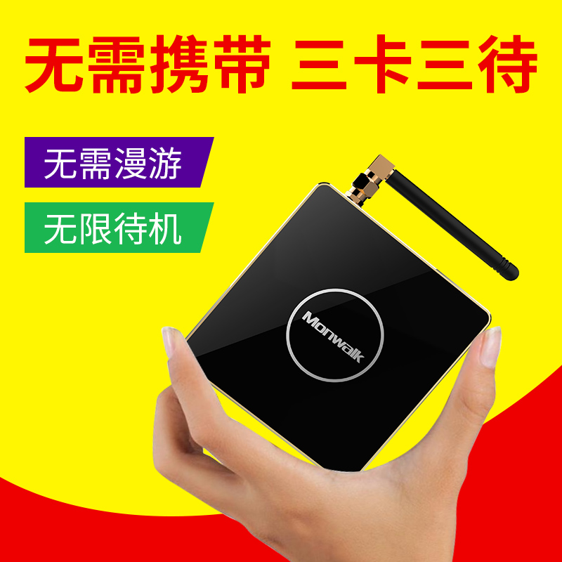 3SIM Cards 3 Standby for iPhone6/7/8/X Router box, signal booster, wifi expander.