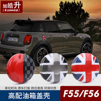 1pcs ABS union jack Car fuel tank cap protective cover car stickers car styling for BMW MINI cooper one F55 F56 Auto Accessories
