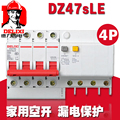 DELIXI RCBO RCD автоматический выключатель DZ47LE DZ47sLE 4P 6A 16A 20A 25A 32A 40A 50A 63A 100A 125A