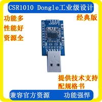 Bluetooth 4 0BLE Dongle CSR1010 Serial Communication Module Adapter Development Board Mesh Networking
