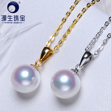 [YS] Simple Design 18k Pendant 7-9mm Natural Seawater Original Japanese Akoya Pearl Necklace