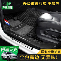 For SKODA KODIAQ 2017 2019 Foot pads Seven seats and Five seats Surrounded stereo 3D Wire ring Double floor mats ,Car Styling
