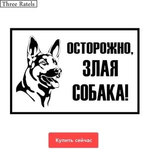 Image 1 - שלוש Ratels TZ 533 13.31*20cm 1 5 חתיכות זהירות evil כלב על לוח רכב מדבקה ומדבקות מצחיק מדבקות