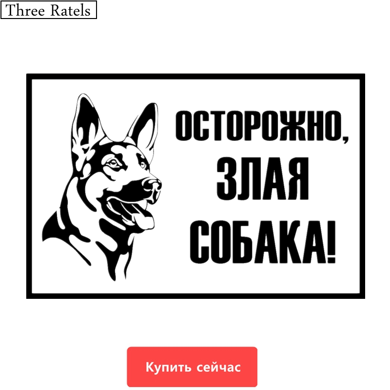 Three Ratels TZ-533 13.31*20cm 1-5 Pieces  Caution Evil Dog On Board Car Sticker And Decals Funny Car Stickers