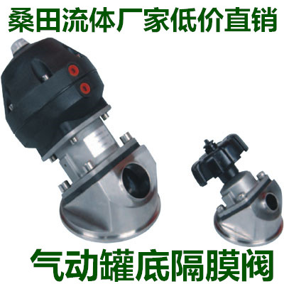 Stainless Steel SS 316L Sanitary Tank Bottom Diaphragm Valve, Diaphragm Tank Bottom Valve DN25 316l, DN15-DN50 ss316l stainless steel sanitary pneumatic manual diaphragm valve with epdm seal sdgmf 40e