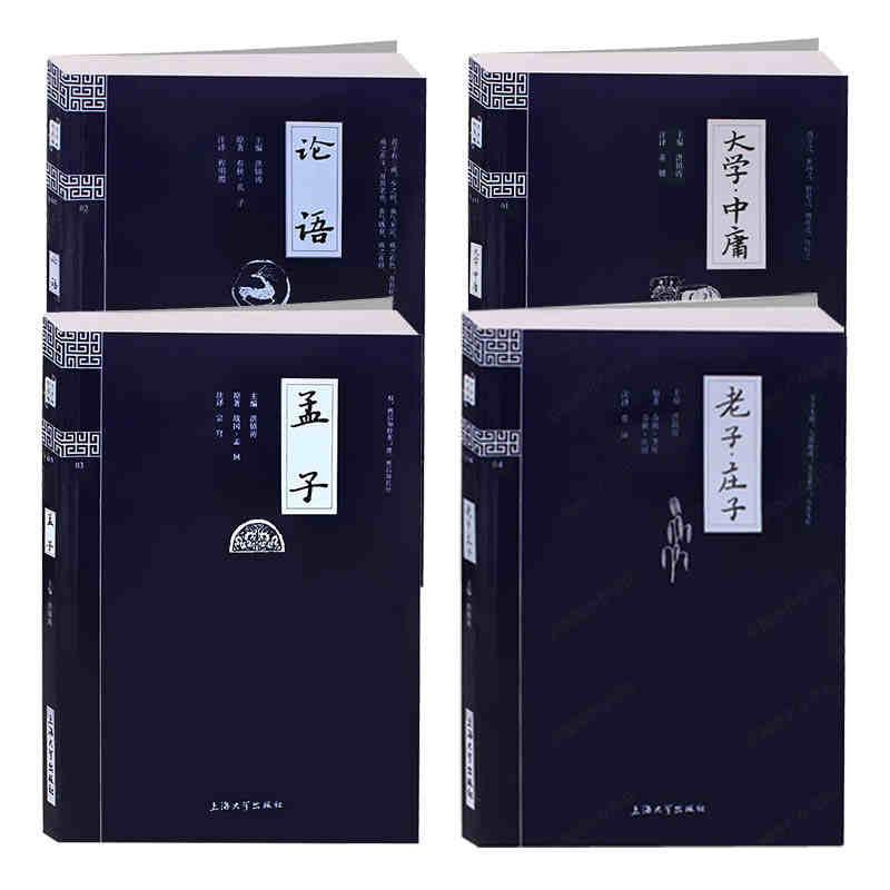 4 книги/комплект Мэн-цзы/меру/Лунь юй Лао Цзы понять китайской культуры узнать китайской культуры книги для для детей и взрослых