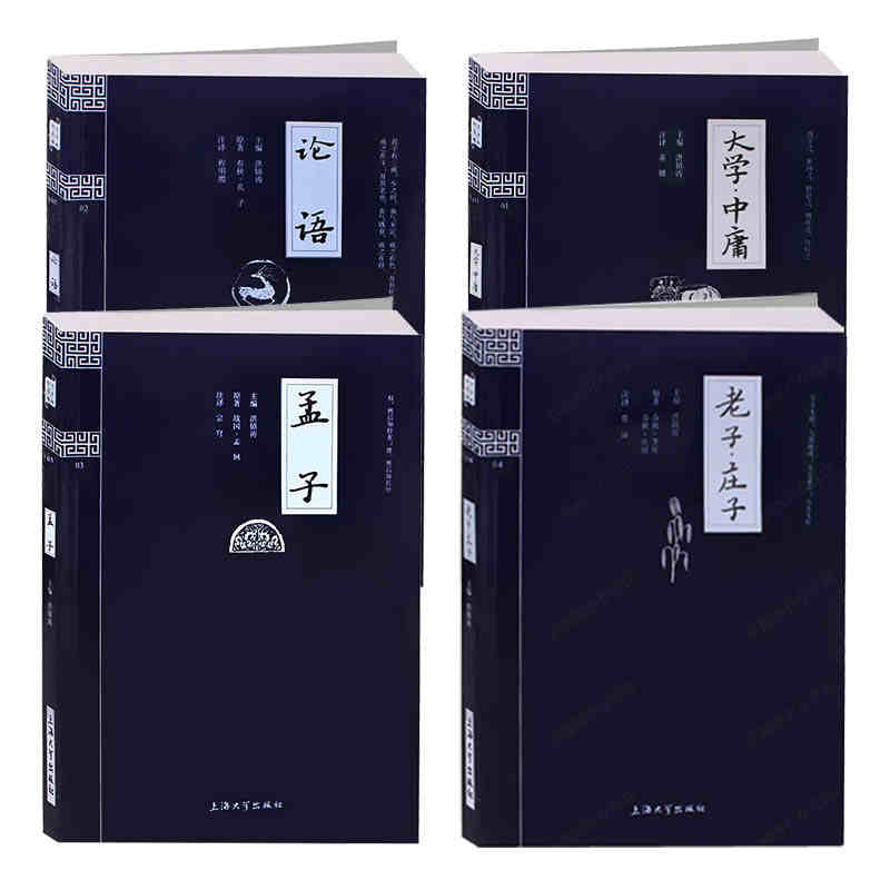 4 Books/set Mencius/ Moderation/ Analects Lao Zi To Understand Chinese Culture Learn Chinese Culture Books For Children Adult