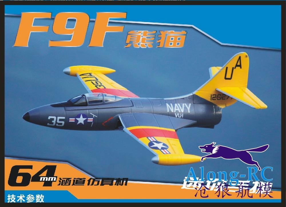 EPO RC plane RC airplane RC MODEL HOBBY TOY 64 EDF FREEWING F9F JET PLANE ( KIT SET OR PNP SET VERSION)