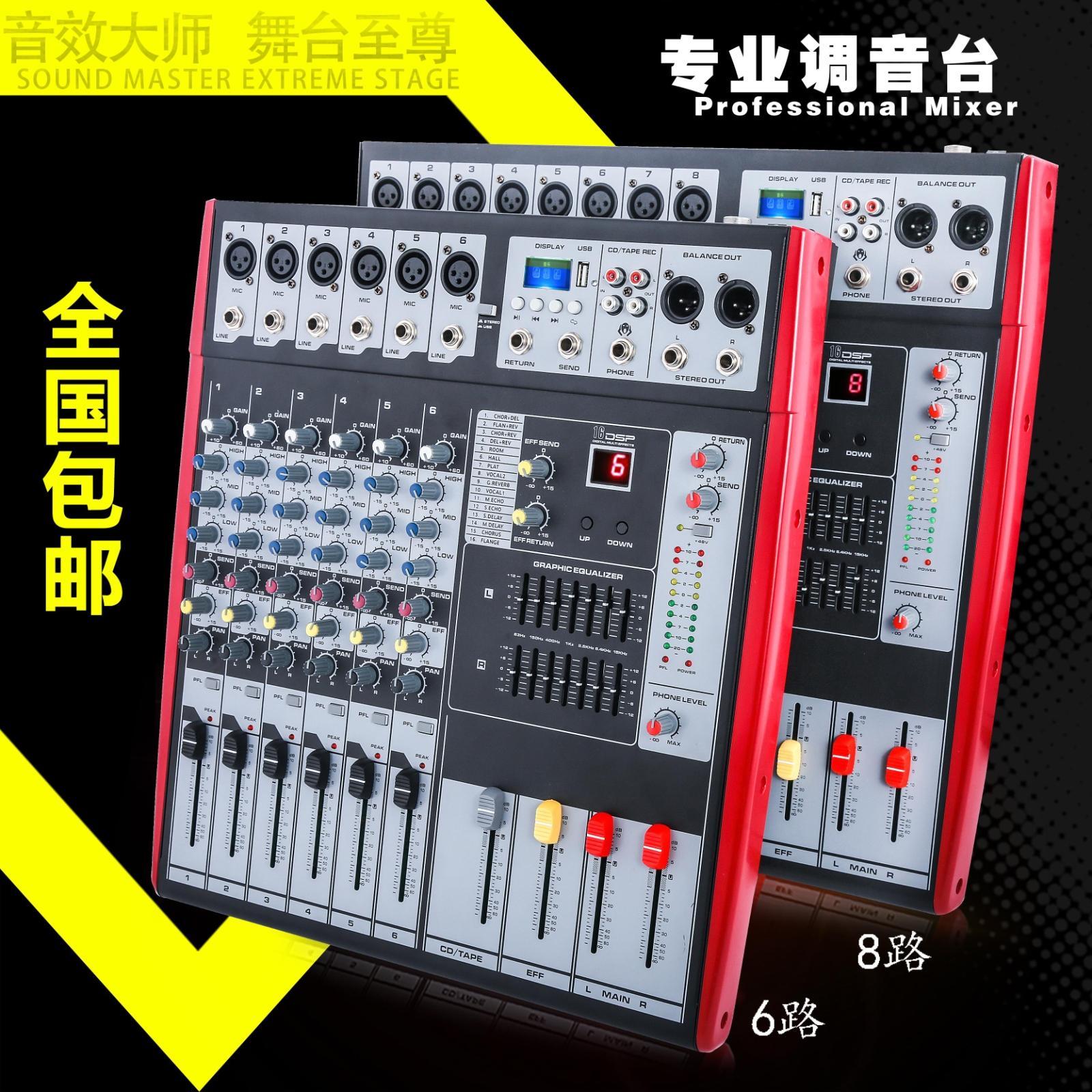 Micwl Профессиональный 6CH 8 канальный микшер звук микшерный пульт 16 DSP эффектов MP3 USB 48 В процессор 7 EQ