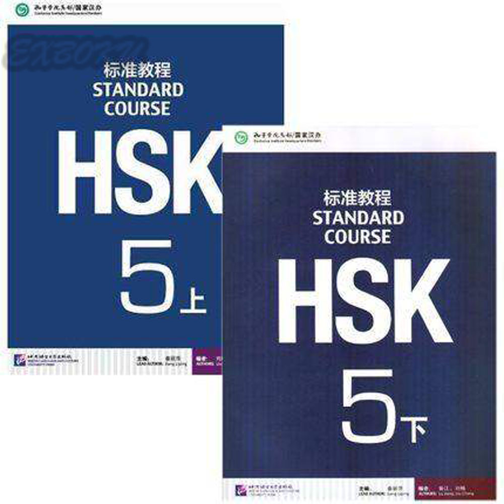 2pcs/set Hsk Standard Course 5 A - Textbook (with CD) (Chinese Edition)