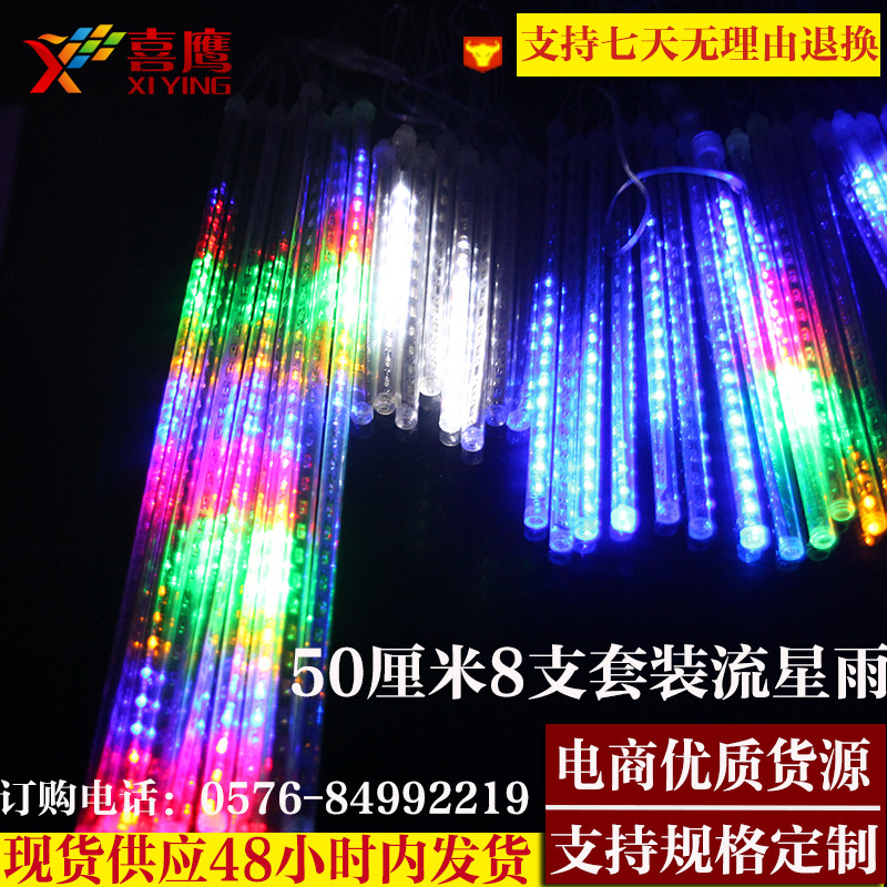 Spring Festival things like the sky star effect of outdoor waterproof LED meteor shower 50 cm 8 set LED meteor light
