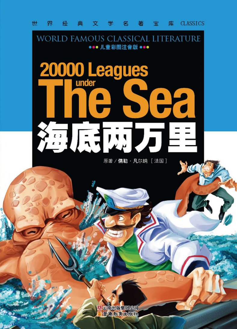 20000 Leagues Under The Sea : World Classic Literature  Mandarin Story Book With Pictures And Pin Yin Book For Kids Children