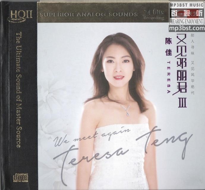 陈佳 - 《又见邓丽君Ⅲ HQCDⅡ》2019低速原抓[[WAV]