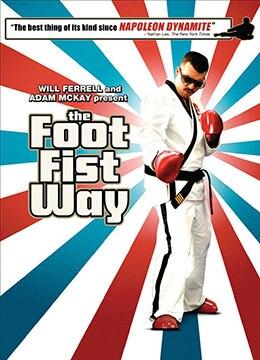 《拳脚之路》2006年美国喜剧电影在线观看