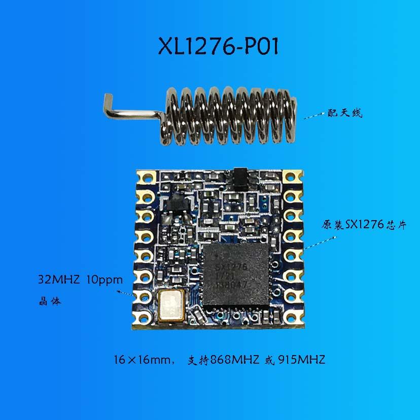 XL1276 Wireless Spread Spectrum Module /LORA Module /868M/915M Wireless Module wireless module 433mhz digital broadcasting station lora spread spectrum rs232rs485 5km remote