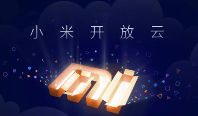 #小米开放云#为开发者免费提供的云服务
