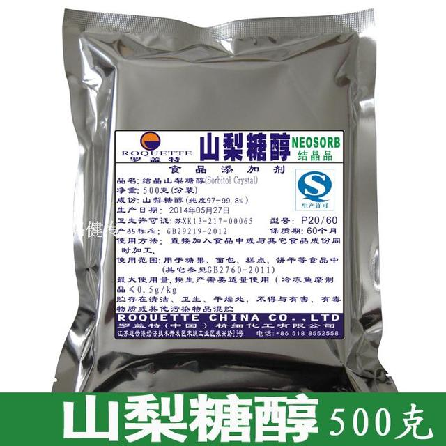 500g food grade sorbitol powder
