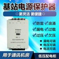 Трехфазный утечки переключиться перенапряжения перегрузки переполнения Lightning Защита от перенапряжения базовой станции Питания Protector 4 P