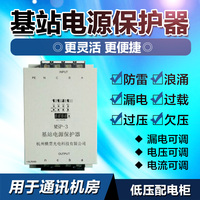 Three phase leakage switch over overvoltage overload overflow lightning protection surge base station power protector 4P