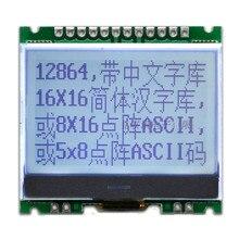 12864G-086-PC, 12864 dot matrix, LCD modul, COG 3,3 V/5 V optional