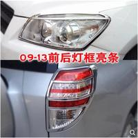 Car ABS Chrome Front Headlight + Rear Tail Light Cover Trim For TOYOTA RAV4 2009 2010 2011 2012 Free shipping