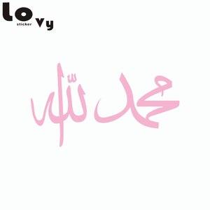 Image 5 - Etiqueta engomada del coche del estilo musulmán Calcomanía para parabrisas etiqueta engomada islámica del parachoques del coche