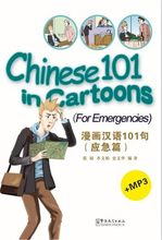 Chinese 101 in Cartoons with CD for Foreigner English mini coloring Comic Paperback book in learn writ knowledge is priceless-39