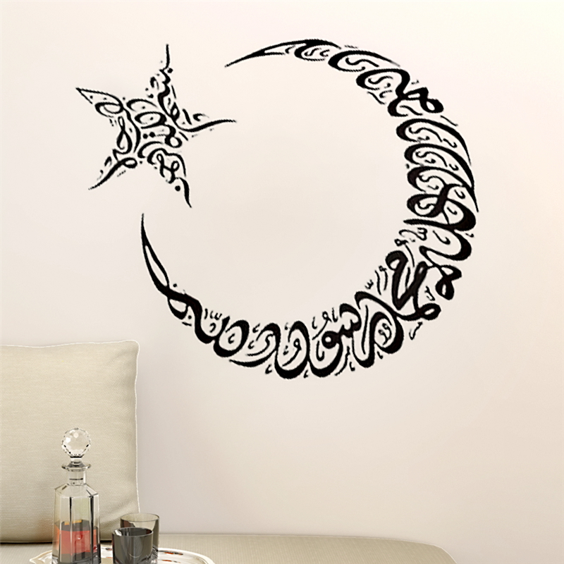 Islamic Wall Stickers Quotes Muslim Home Decor Living Room Bedroom Arabic 316 Mosque Vinyl Decals God Allah Quran Mural Art 1