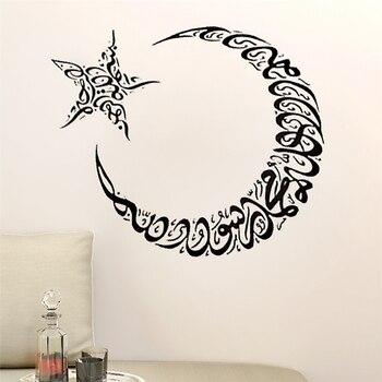 Islamic Wall Stickers Quotes Muslim Home Decor Living Room Bedroom Arabic 316 Mosque Vinyl Decals God Allah Quran Mural Art 1