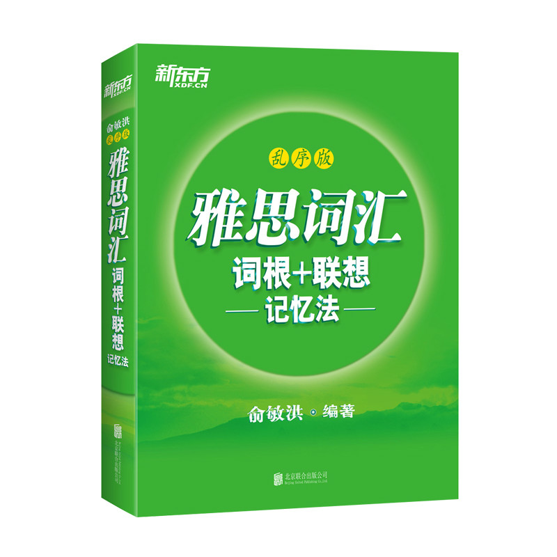 IELTS Vocabulary Root & Associative Memory Method  Chaos Order Edition IELTS Book (Chinese Version) Reference Material