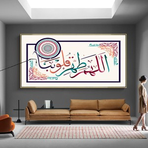 Image 2 - Islamic Arabic Calligraphy o Allah purify our hearts Wall Art Canvas Paintings Prints Posters Pictures Living Room Home Decor
