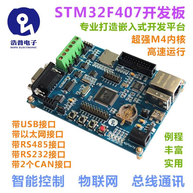 Carte de développement STM32F407VET6 avec 485 paires de réseau Ethernet CAN