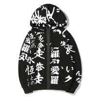 日本漢字原宿中国スタイルパーカーヒップホップ印刷文字男性 Moletom メンズジッパーパーカースウェットフーディ HT9YY1 #