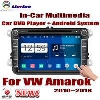 Для Volkswagen VW Amarok 2010 ~ 2018 проигрыватель Android gps навигации HD дисплею Системы аудио видео в мультимедийное головное устройство