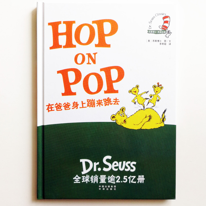 Hop On Pop Classics Kids Bilingual Picture Book( English And Simplified Chinese) Hardcover