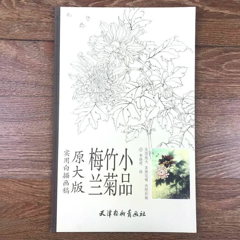 Practical White Sketch Manuscript Painting Line Drawing Bai Miao Gong Bi Book For Plum Orchid, Bamboo Chrysanthemum