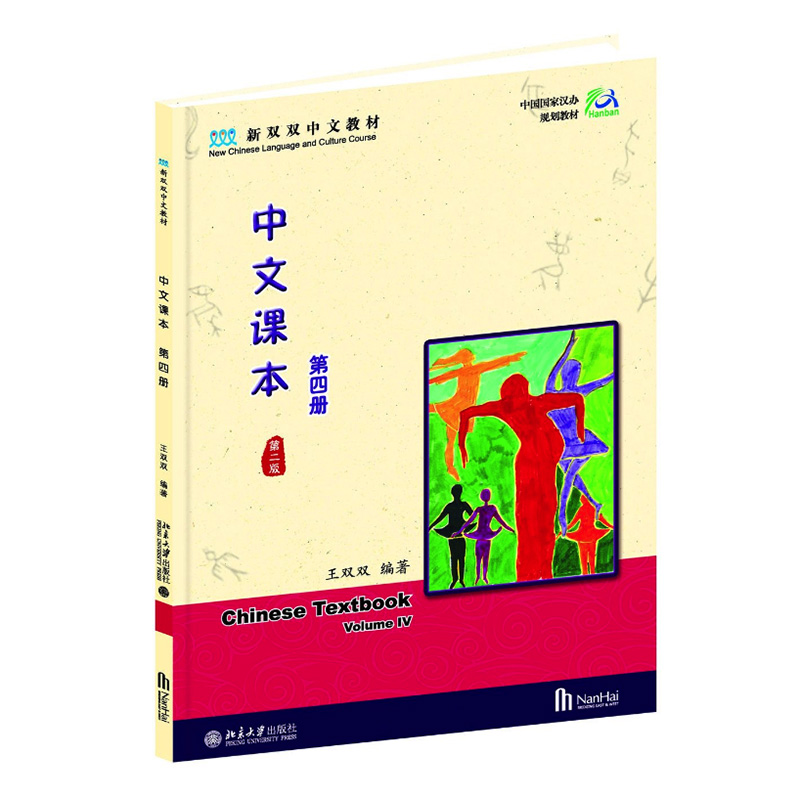 New Chinese Language And Culture Course: Chinese Textbook Vol.IV (Book&Workbooks& Vocabulary Card) For Oversea Children