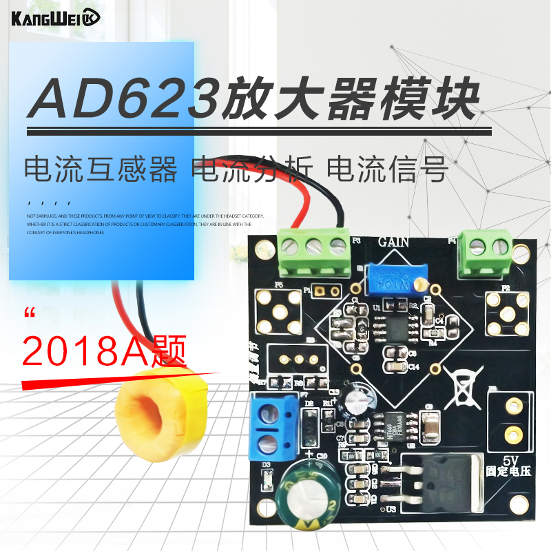 Current Detection Amplifier AD623 Amplifier Module Current Analysis Current Signal 2018A itead acs712 current sensor module dc ± 5a ac current detection module works w official arduino