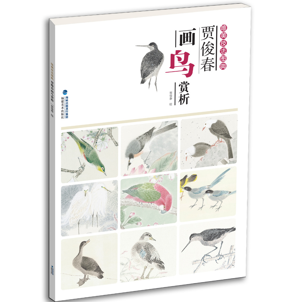 Chinese Painting Book Birds Painting 32pagesChinese Painting Book Birds Painting 32pages