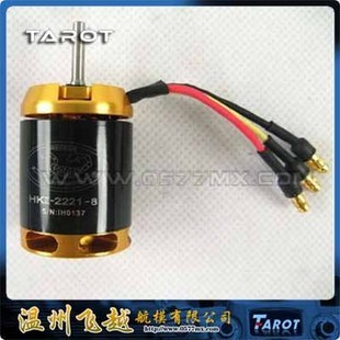 Free Shipping HK2-2221-8 TL2104 Motor for Rc Helicopter 1 piece hk free shipping for xiaomi4 m4 mi4 100